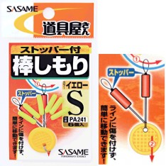 STICK FLOAT STOPPER SASAME