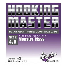 HAMECONS NOGALES SECOND BITE MONSTER CLASS N° 2/0 (La pochette de 5)